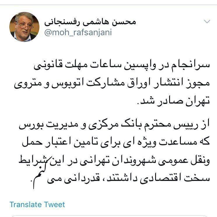 صدور مجوز انتشار اوراق مشارکت اتوبوس و متروی تهران