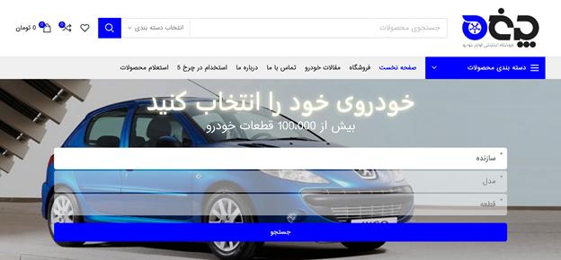 آیا خرید اینترنتی لوازم یدکی خودرو مورد اعتماد است؟