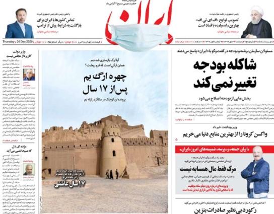 ائتلاف؛ تیر آخر اصلاحطلبان/ پاسخ کیهان به روحانی / روزنامه اصلاحطلب علیه شورای شهر اصلاحطلب