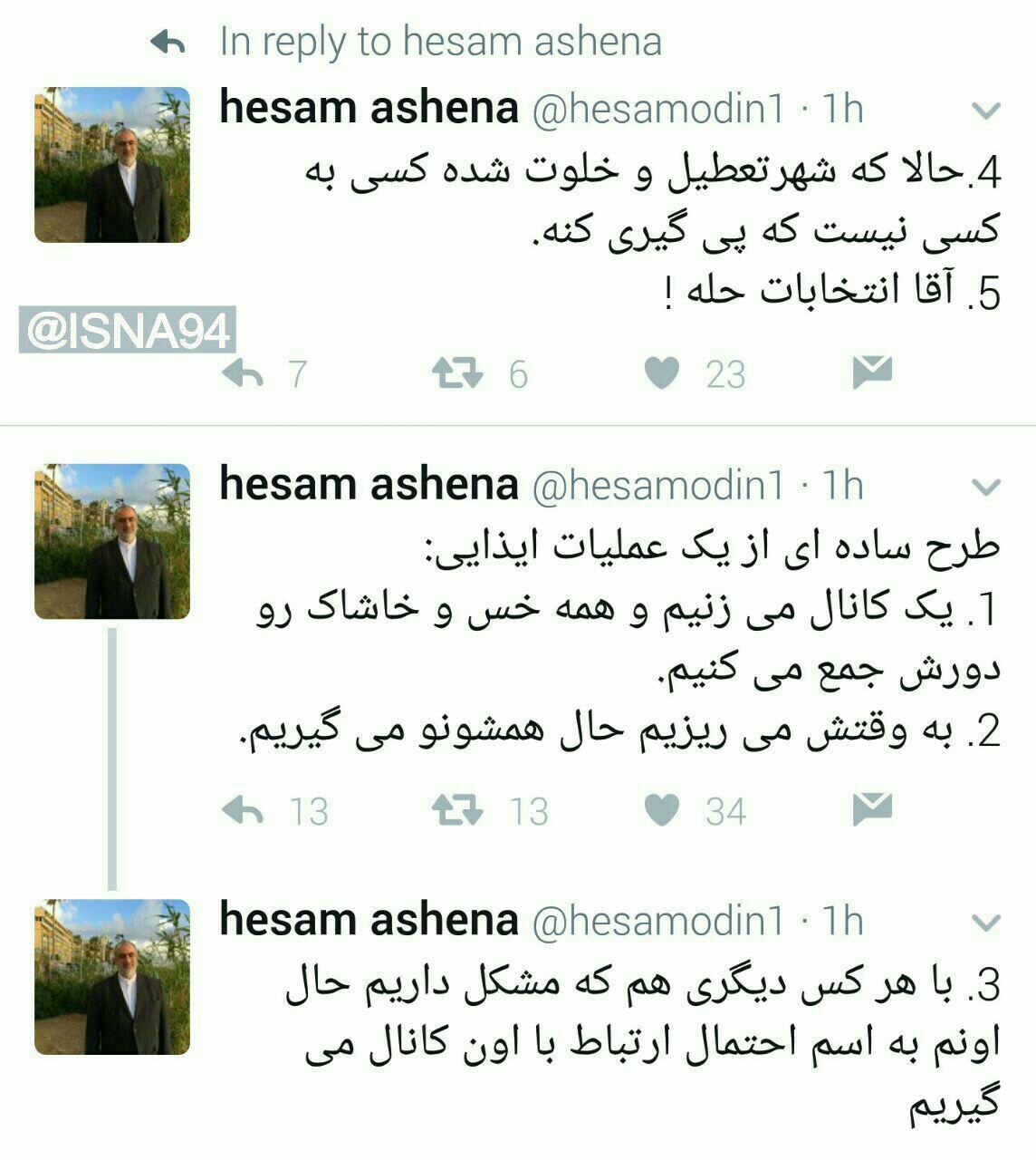 توییت های حسام آشنا در خصوص آمد نیوز
