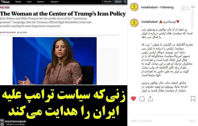 زنی که سیاست ترامپ علیه ایران را هدایت میکند +عکس