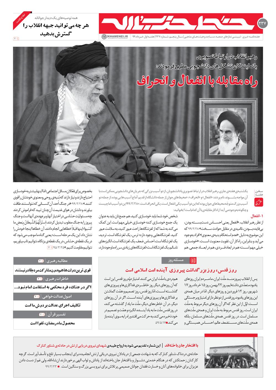 خط حزبالله ۲۳۷/ راه مقابله با انفعال و انحراف