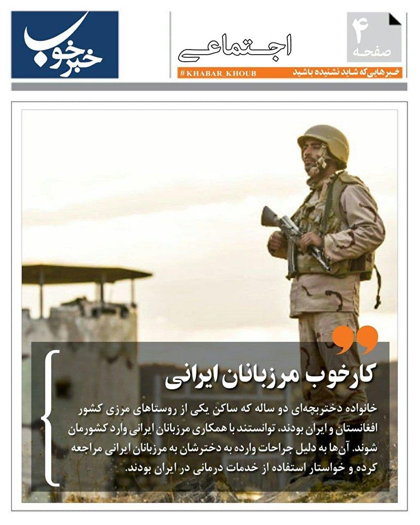 کار خوب مرزبانان ایرانی