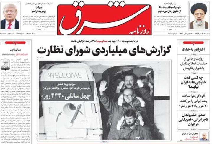 روزنامه اصلاحطلب: ۱۴۰۰ میدان امثال ظریف نیست/ سیاست برجامی ایران اعلام شد / همصدایی روزنامهها در اعتراض به زیان سنگین سهامداران