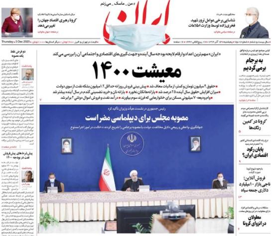 بودجه ۱۴۰۰ زیر ذرهبین روزنامهها / بایدن و شرطهایش / روزنامه اصلاحطلب از شکلگیری جایگزین شعسا خبر داد