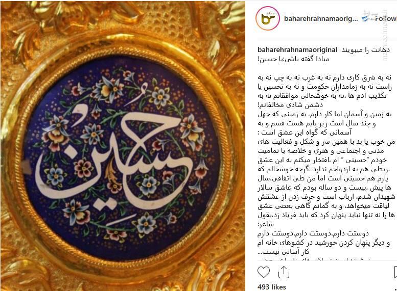 کنایه بهاره رهنما به خانم بازیگر درباره تحریم محرم +عکس