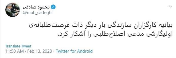محمود صادقی حزب کارگزاران را به فرصتطلب متهم کرد!
