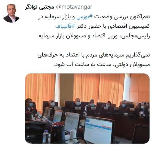 جلسه ویژه مجلس برای بررسی اوضاع نابسامان بورس