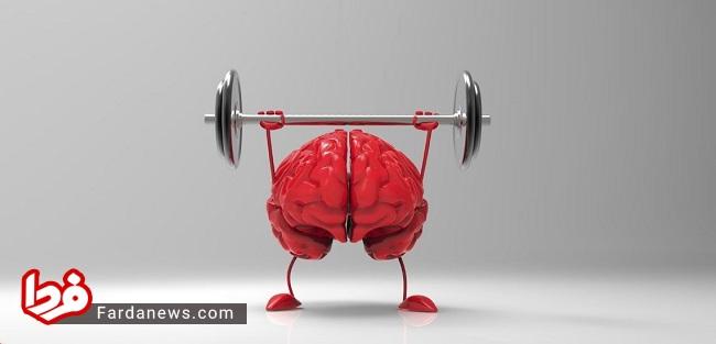 چگونه مغزمان را تقویت کنیم؟