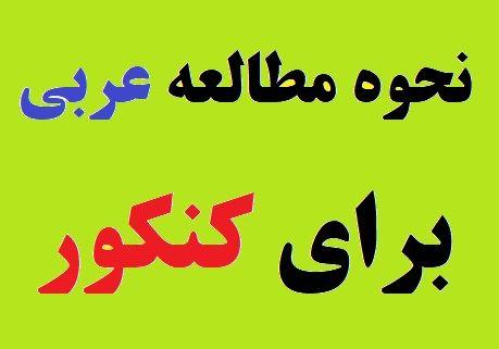 چگونه عربی را برای کنکور بخوانیم