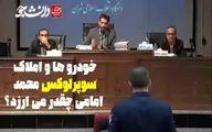 خودرو ها و املاک سوپرلوکس محمد امامی چقدر میارزد؟ +فیلم