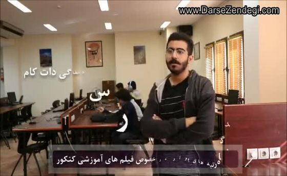 اظهارات دانشجویان دانشگاه شریف در مورد فیلم های آموزشی کنکور +فیلم