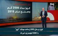 غرب نگران دستیابی ایران به موشکهای قارهپیما