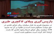 ویدئویی از ویلای لاکچری اکبر طبری در بابلسر